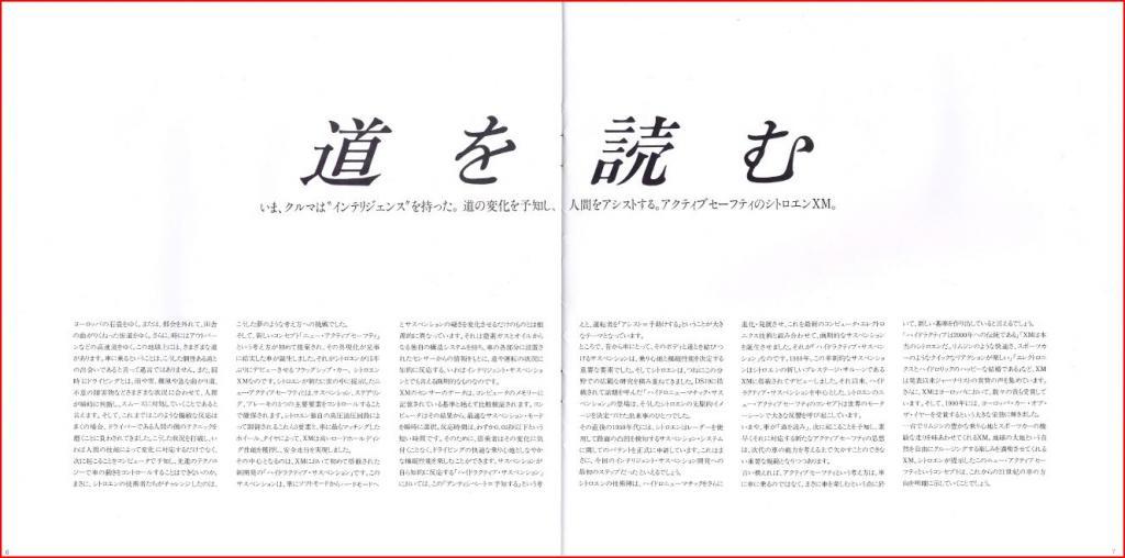Catalogue Japonnais N°2 Xm5-2bc648e